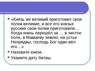 «Князь же великий приготовил свои полки великие, и все его князья русские сво