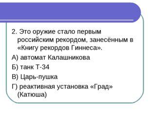 2. Это оружие стало первым российским рекордом, занесённым в «Книгу рекордов