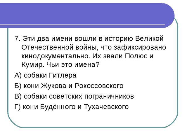 7. Эти два имени вошли в историю Великой Отечественной войны, что зафиксирова...