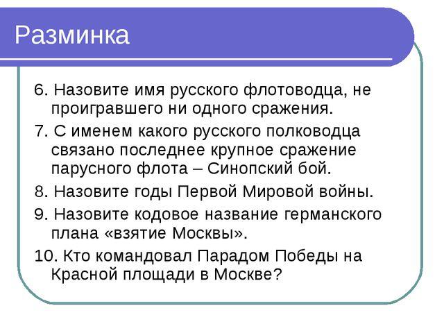Разминка 6. Назовите имя русского флотоводца, не проигравшего ни одного сраже...
