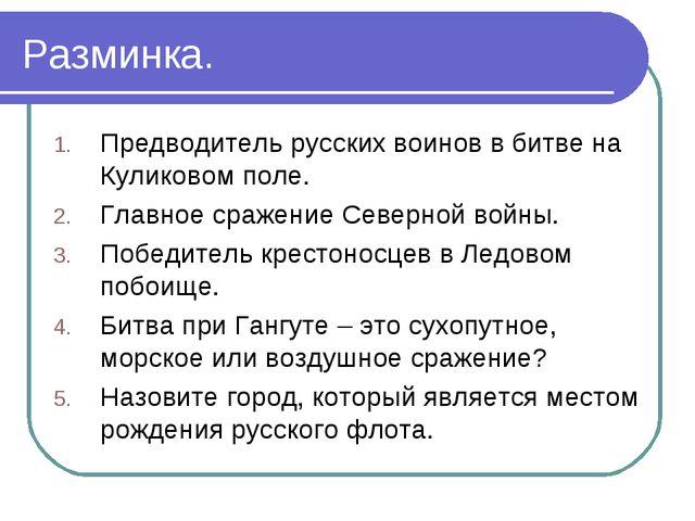 Разминка. Предводитель русских воинов в битве на Куликовом поле. Главное сраж...