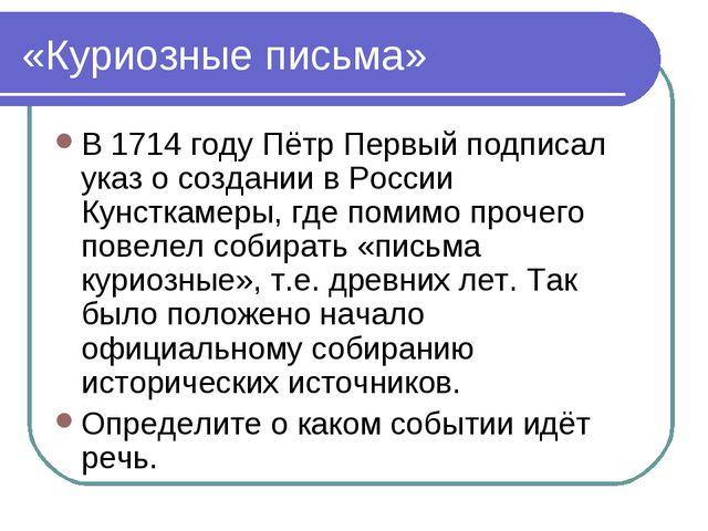 «Куриозные письма» В 1714 году Пётр Первый подписал указ о создании в России...