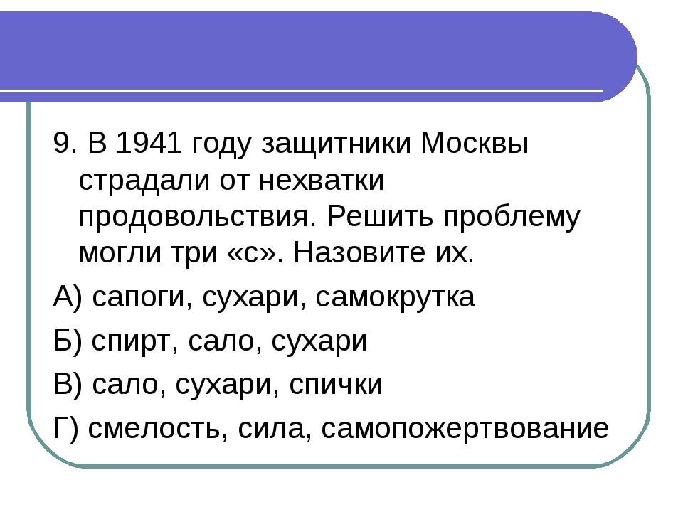9. В 1941 году защитники Москвы страдали от нехватки продовольствия. Решить п...
