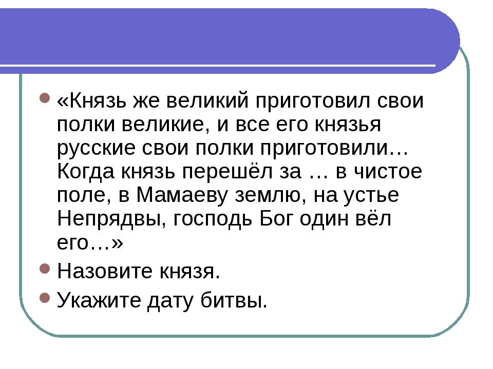 «Князь же великий приготовил свои полки великие, и все его князья русские сво...