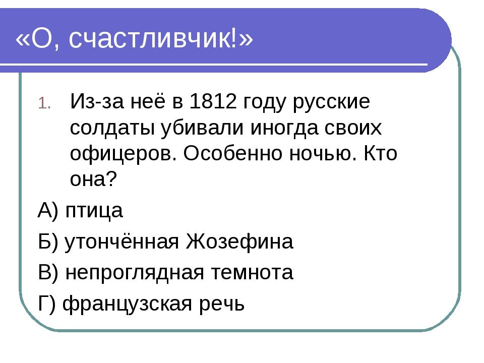 «О, счастливчик!» Из-за неё в 1812 году русские солдаты убивали иногда своих...