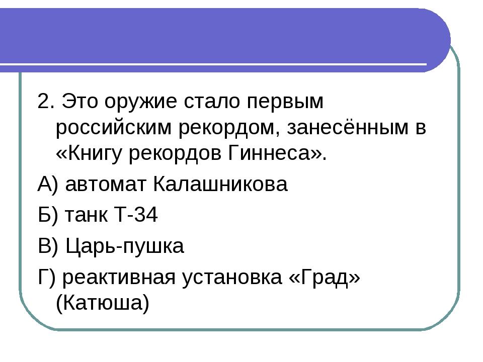 2. Это оружие стало первым российским рекордом, занесённым в «Книгу рекордов...