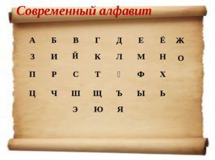 Современный алфавит Ж О АБВГДЕЁ ЗИКЛМН ПРСТ ҮФХ ЦЧШЩЪЫ