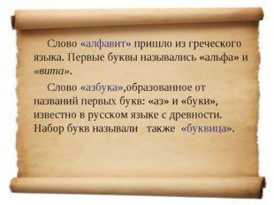 Слово «алфавит» пришло из греческого языка. Первые буквы назывались «альфа» и