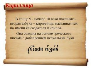 Кириллица В конце 9 - начале 10 века появилась вторая азбука – кириллица, наз