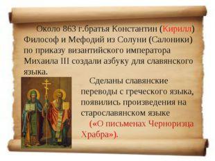 Около 863 г.братья Константин (Кирилл) Философ и Мефодий из Солуни (Салоники)