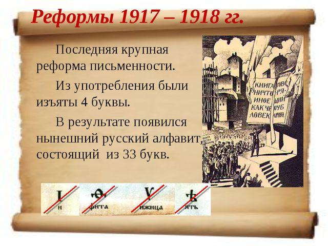 Реформы 1917 – 1918 гг. Последняя крупная реформа письменности. Из употреблен...