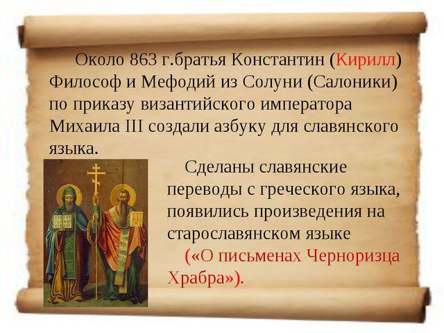 Около 863 г.братья Константин (Кирилл) Философ и Мефодий из Солуни (Салоники)...