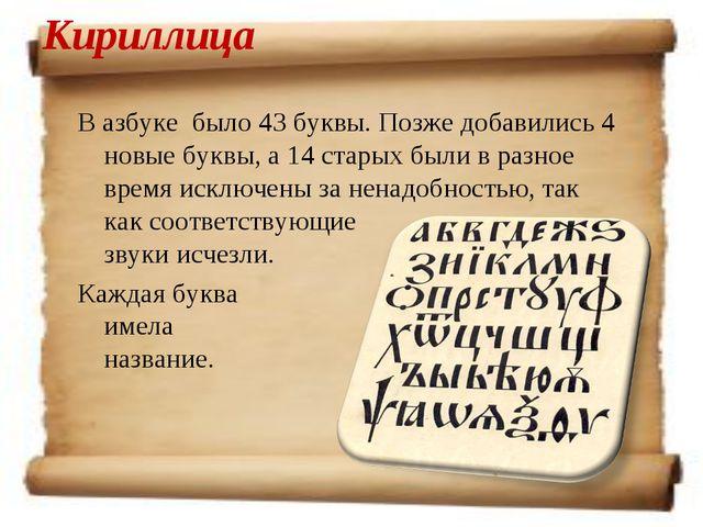 Кириллица В азбуке было 43 буквы. Позже добавились 4 новые буквы, а 14 старых...