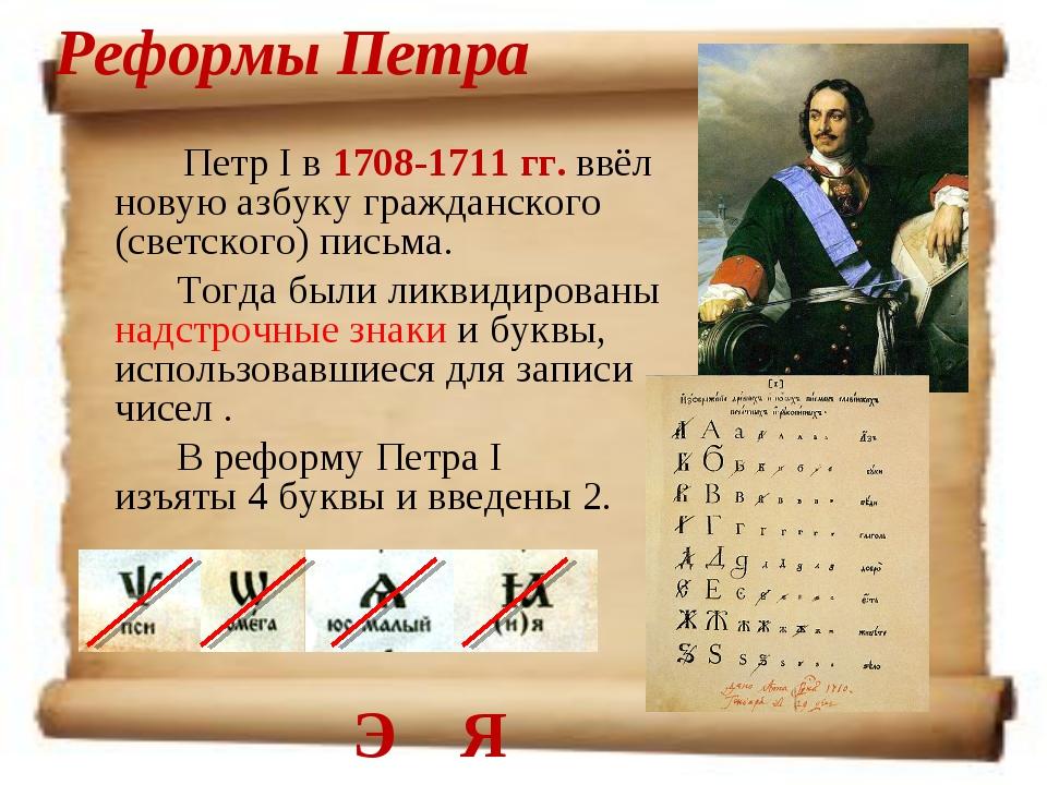 Реформы Петра ПетрI в 1708-1711гг.ввёл новую азбуку гражданского (светско...
