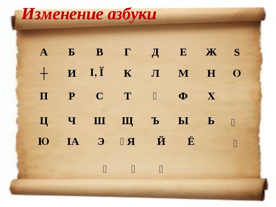 Изменение азбуки ѤѪѨѬ Ю ΙΑѦ АБВГДЕЖ ʐИКЛМН П...