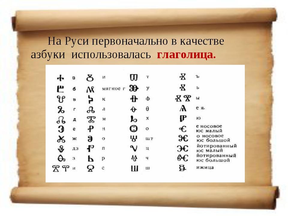 На Руси первоначально в качестве азбуки использовалась глаголица.