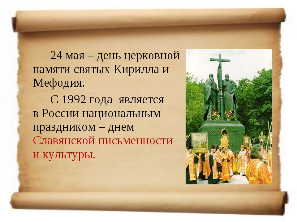 24мая – день церковной памяти святых Кирилла и Мефодия. С 1992 года являетс...