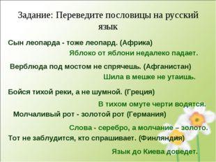 Задание: Переведите пословицы на русский язык Сын леопарда - тоже леопард. (А