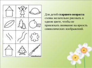 Для детей старшего возраста схемы желательно рисовать в одном цвете, чтобы не