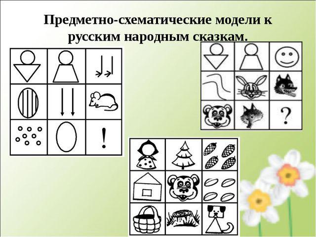 Предметно-схематические модели к русским народным сказкам.