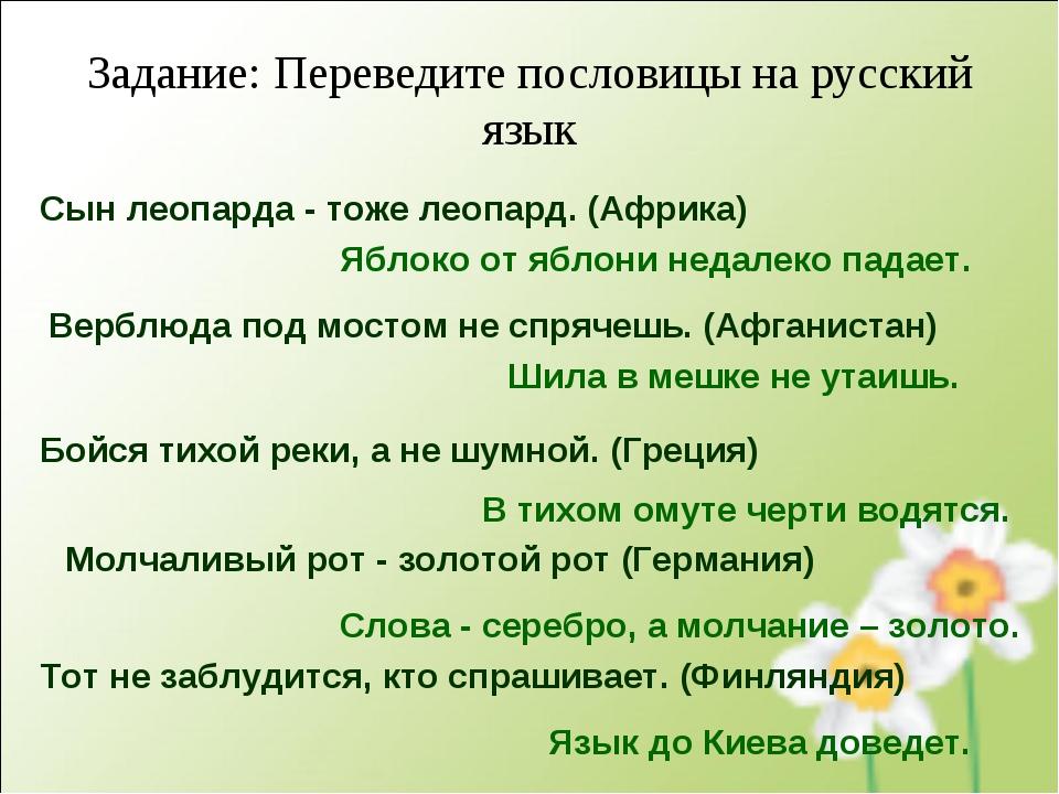 Задание: Переведите пословицы на русский язык Сын леопарда - тоже леопард. (А...