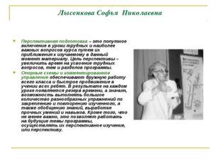 Лысенкова Софья Николаевна Перспективная подготовка – это попутное включение