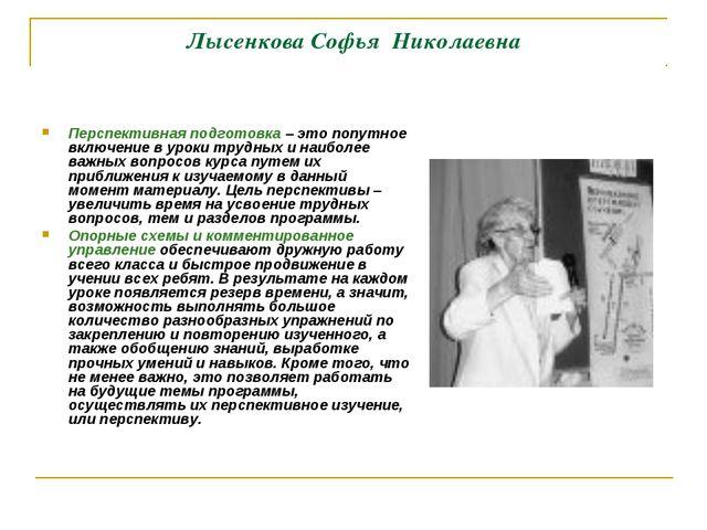 Лысенкова Софья Николаевна Перспективная подготовка – это попутное включение...