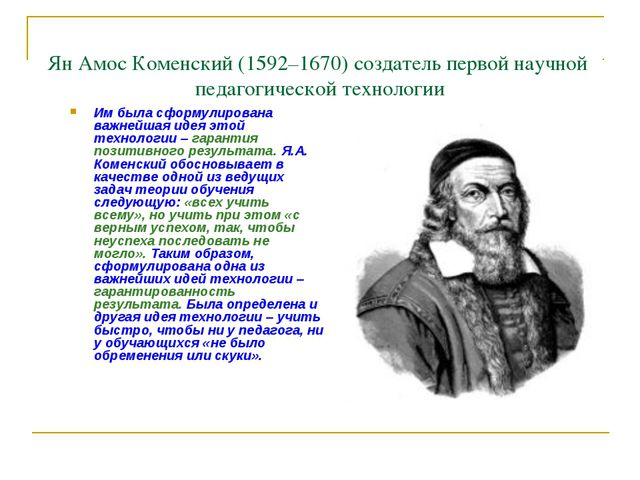 Ян Амос Коменский (1592–1670) создатель первой научной педагогической технол...