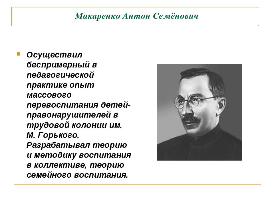Макаренко Антон Семёнович Осуществил беспримерный в педагогической практике о...