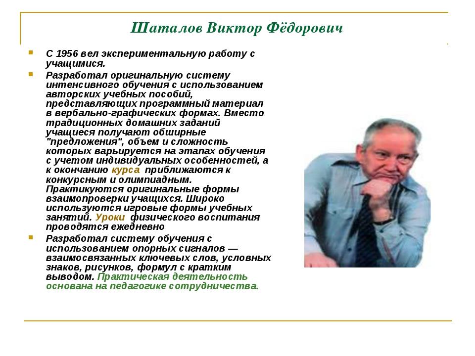 Шаталов Виктор Фёдорович С 1956 вел экспериментальную работу с учащимися. Раз...
