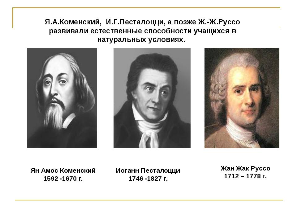 Жан Жак Руссо 1712 – 1778 г. Иоганн Песталоцци 1746 -1827 г. Ян Амос Коменски...