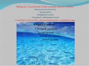 Материки и континенты делят мировой океан на 4 океана: Атлантический океан, Т