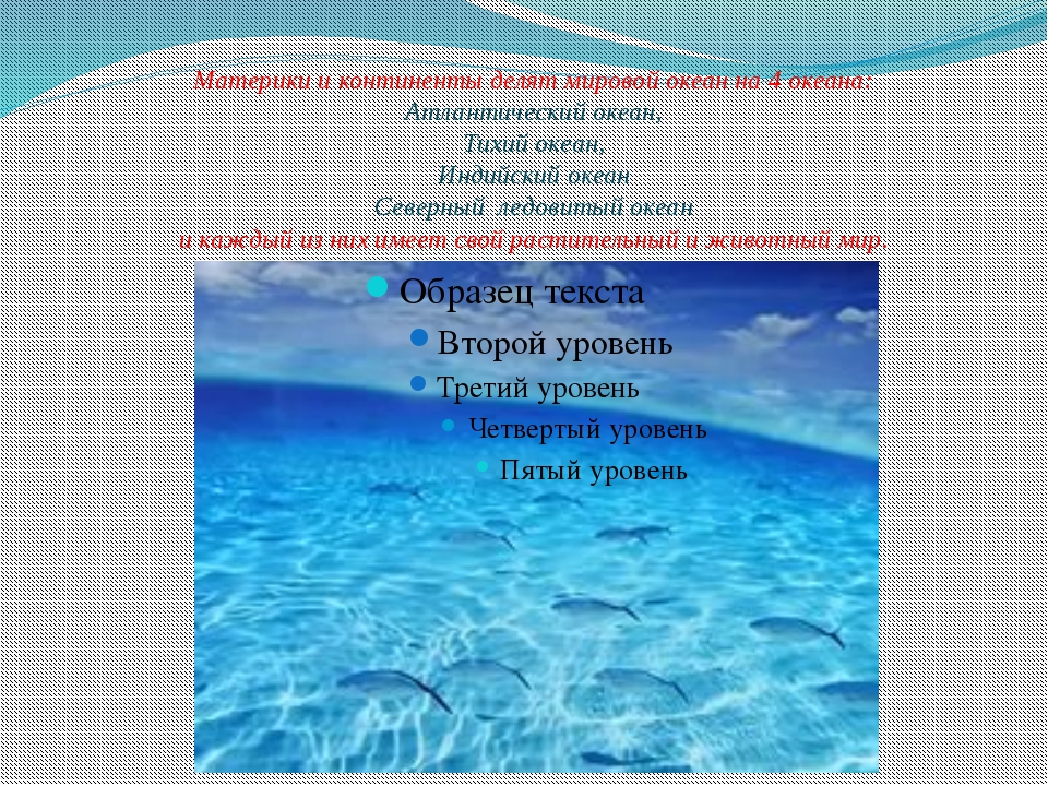 Материки и континенты делят мировой океан на 4 океана: Атлантический океан, Т...