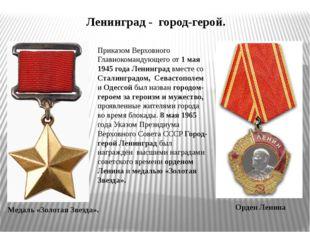 Приказом Верховного Главнокомандующего от 1 мая 1945 года Ленинград вместе со