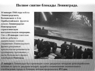 14 января 1944 года войска Ленинградского, Волховского и 2-го Прибалтийского