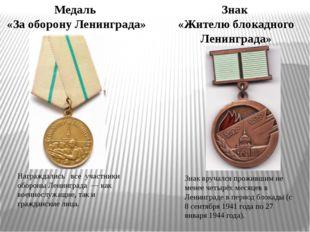 Награждались все участники обороны Ленинграда — как военнослужащие, так и гр