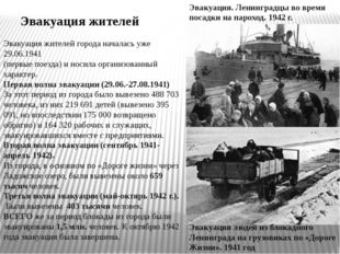 Эвакуация жителей города началась уже 29.06.1941 (первые поезда) и носила орг