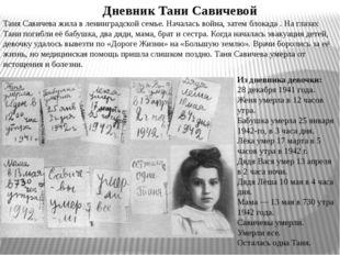 Из дневника девочки: 28 декабря 1941 года. Женя умерла в 12 часов утра. Бабу