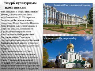 Был разрушен и сгорел Павловский дворец, в парке которого было вырублено окол