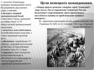 С захватом Ленинграда немецкое командование могло бы разрешить ряд важных зад