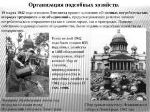 19 марта 1942 года исполком Ленсовета принял положение «О личных потребительс