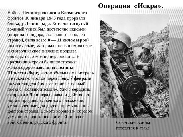 Войска Ленинградского и Волховского фронтов 18 января 1943 года прорвали блок...