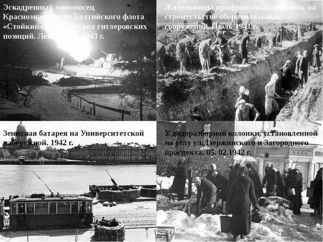 Эскадренный миноносец Краснознаменного Балтийского флота «Стойкий» ведет обст...