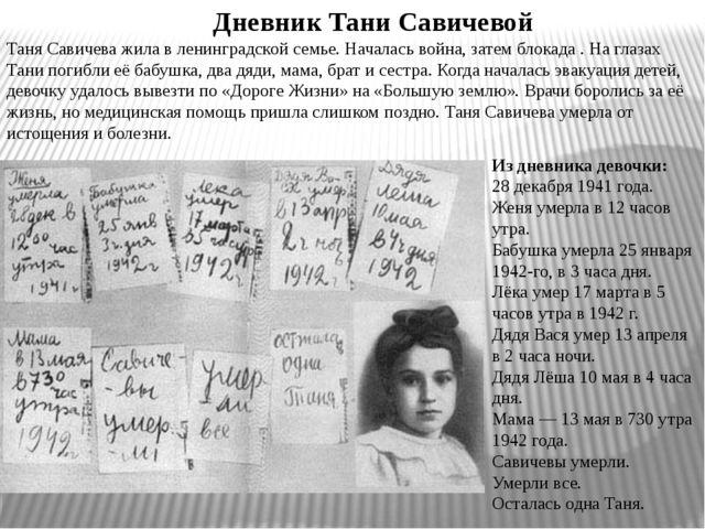Из дневника девочки: 28 декабря 1941 года. Женя умерла в 12 часов утра. Бабу...