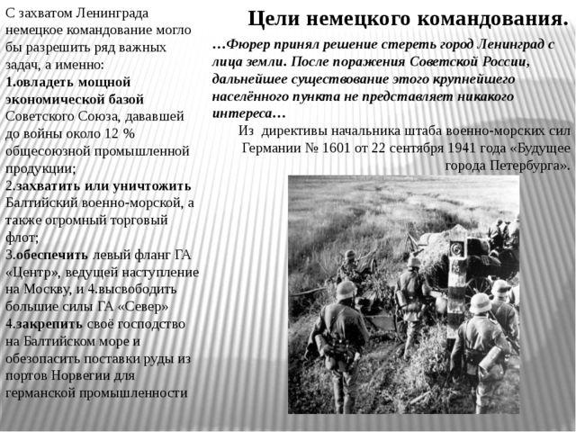 С захватом Ленинграда немецкое командование могло бы разрешить ряд важных зад...