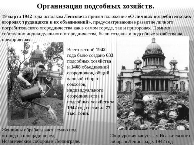 19 марта 1942 года исполком Ленсовета принял положение «О личных потребительс...