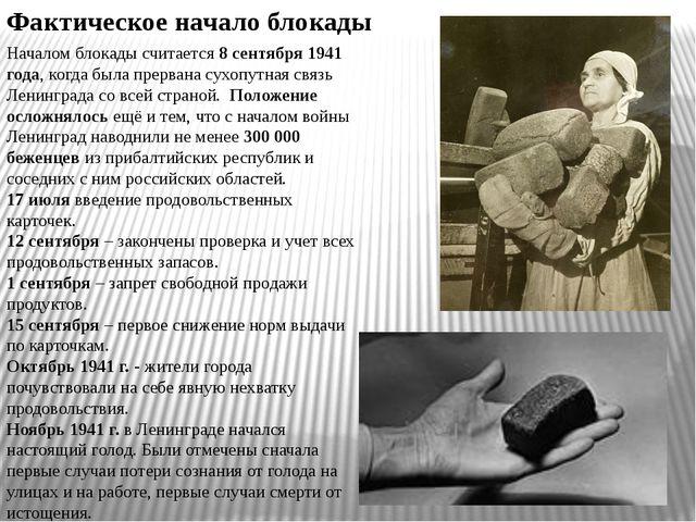 Началом блокады считается 8 сентября 1941 года, когда была прервана сухопутна...