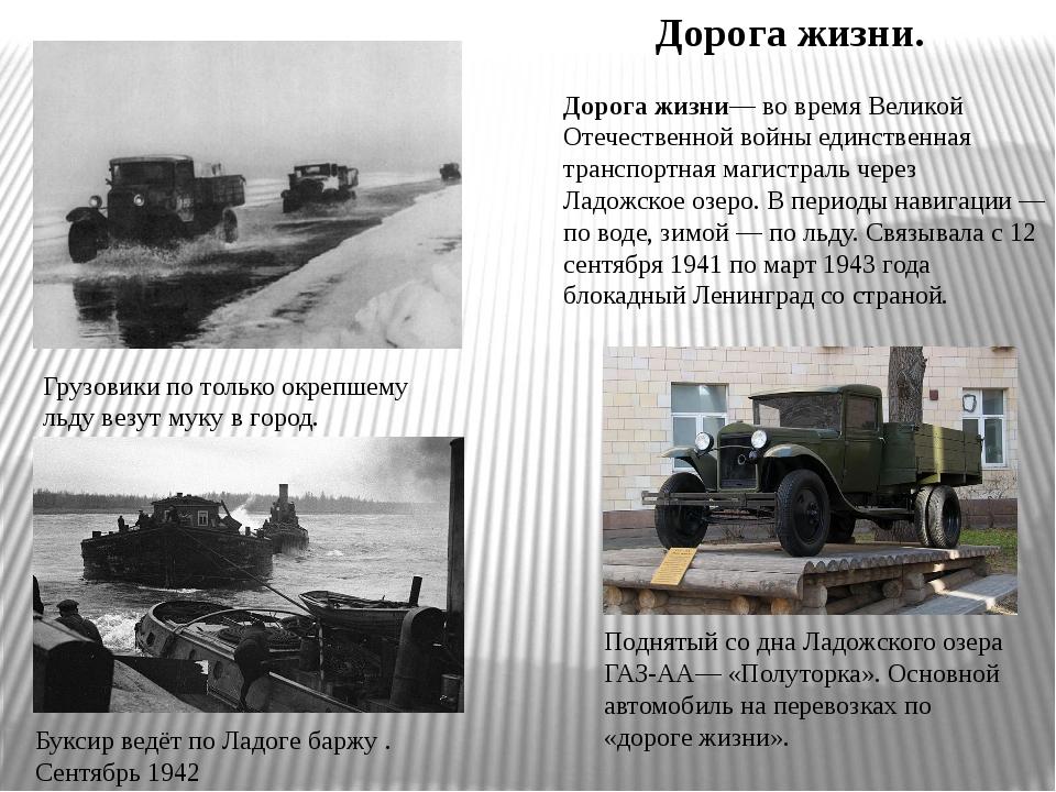 Дорога жизни— во время Великой Отечественной войны единственная транспортная...
