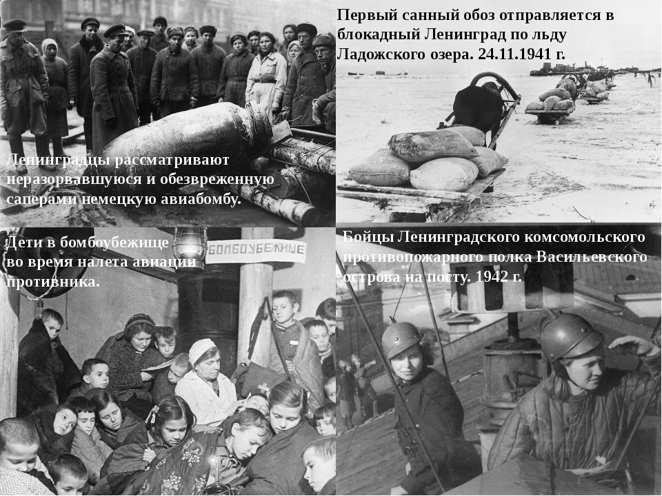 Ленинградцы рассматривают неразорвавшуюся и обезвреженную саперами немецкую а...