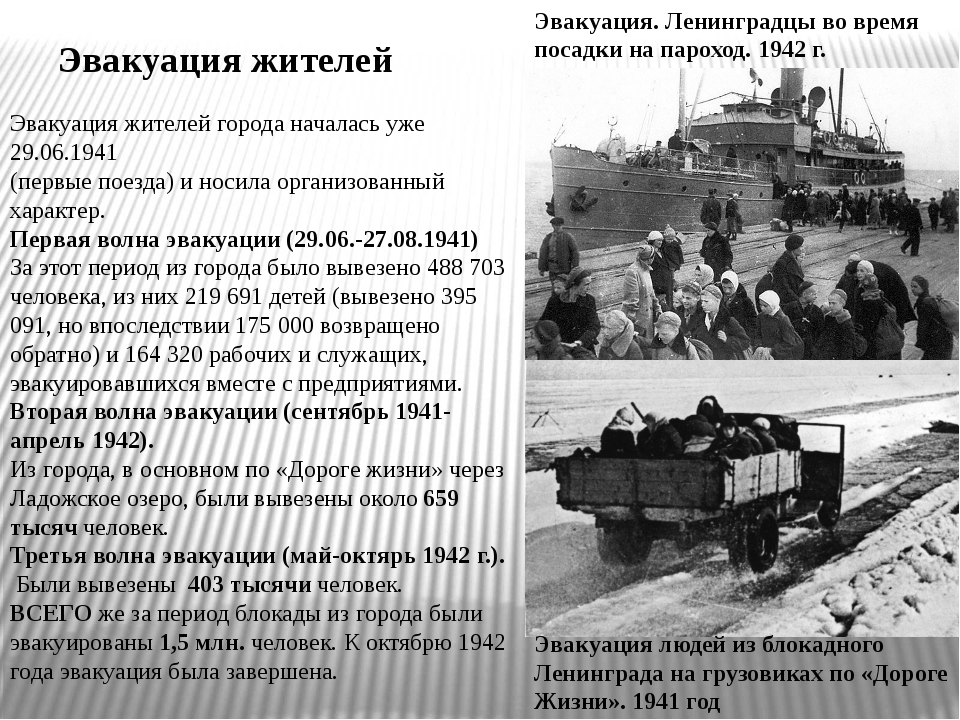 Эвакуация жителей города началась уже 29.06.1941 (первые поезда) и носила орг...